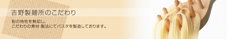 吉野製麺のこだわり